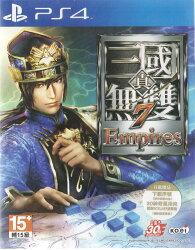 現貨供應中 亞洲中文版  [輔導級] PS4 真‧三國無雙 7 帝王傳