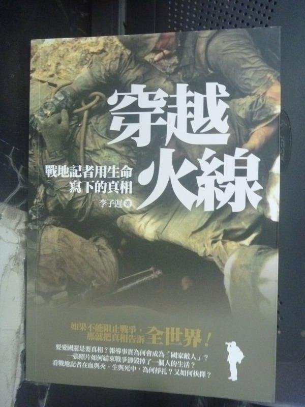 【書寶二手書T2/軍事_IPD】穿越火線:戰地記者用生命寫下的真相_李子遲