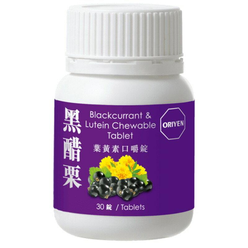 COSWAY科士威舒馥蕾黑醋栗葉黃素口嚼錠 重量:30錠x1.8公克/瓶