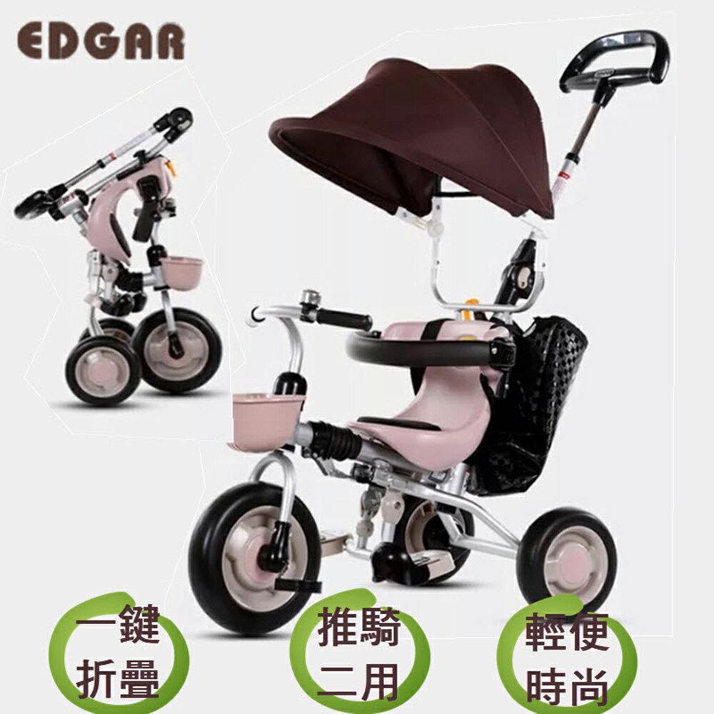 【德國Edgar】摺疊手推兒童三輪車腳踏車1-3歲 (手推車 輕便 折疊 嬰兒小孩童車)