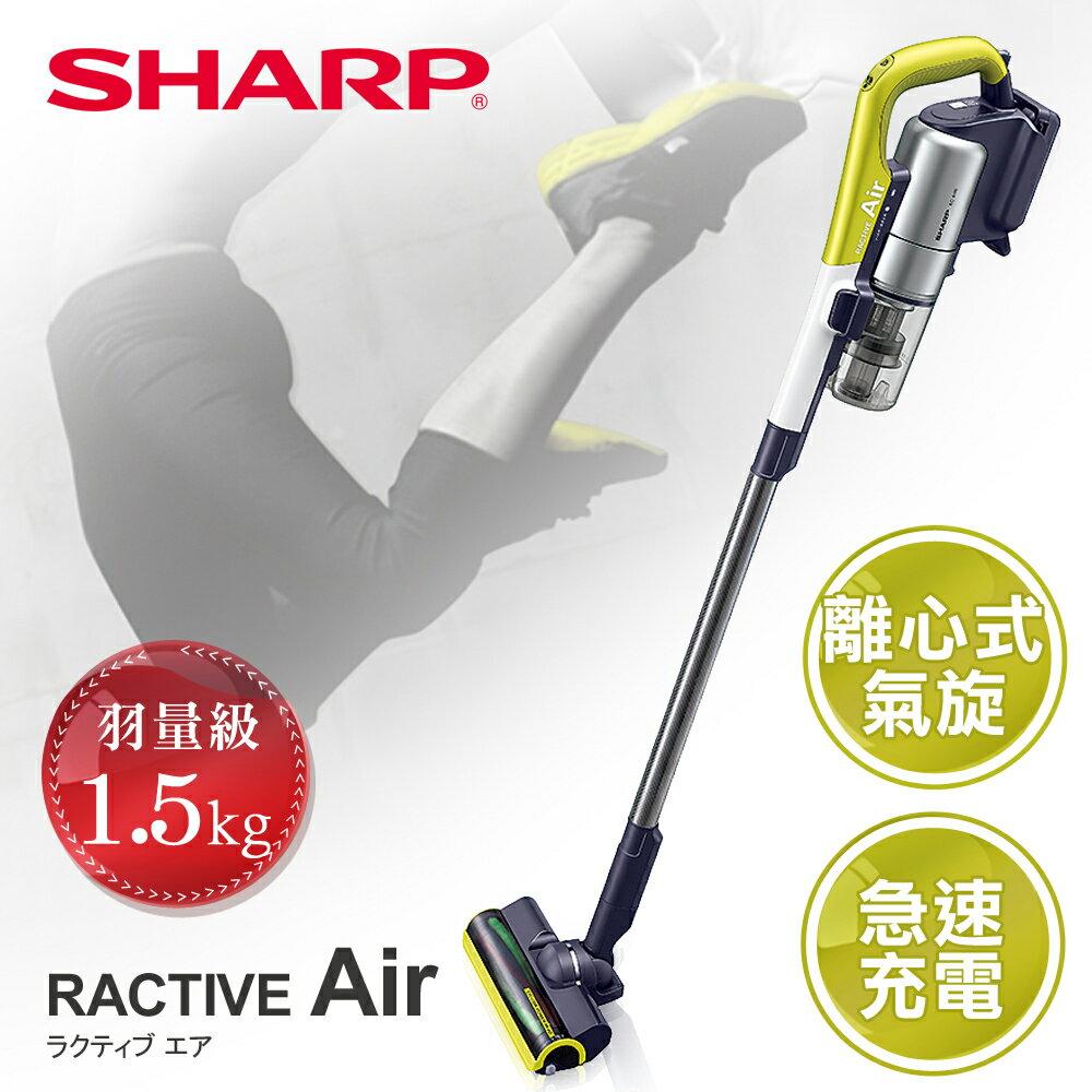 <br/><br/>  ★獨家新品【SHARP 夏普】RACTIVE Air 羽量級無線快充吸塵器 EC-A1RTW-Y<br/><br/>