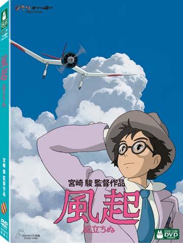 風起 DVD