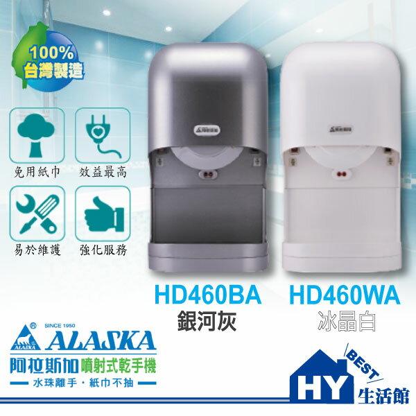 阿拉斯加 HD460WA^(冰晶白^) 噴射式乾手機 烘手機 ~HY 館~水電材料
