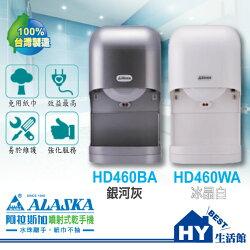 阿拉斯加 HD460WA(冰晶白) 噴射式乾手機 烘手機 《HY生活館》水電材料專賣店