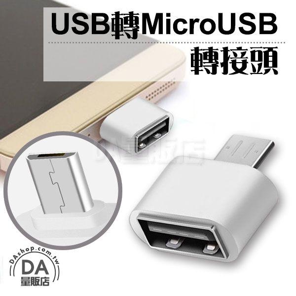 【樂天最低價】最新款 Micro USB 轉接頭 OTG外接讀卡機 隨身碟 滑鼠鍵盤 平板電腦手機(80-3024)