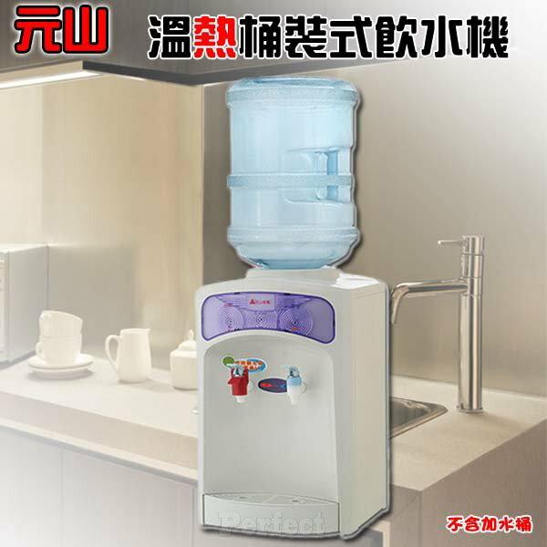 【元山】溫熱桶裝式飲水機 YS-855BW  **免運費**  兒童防燙安全開關