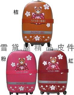 ~雪黛屋~18NINO81中小一組熊寶貝行李箱台灣製造品質保證新三段式鋁合金拉桿附粉紅海關鎖雙加寬飛機輪U1299