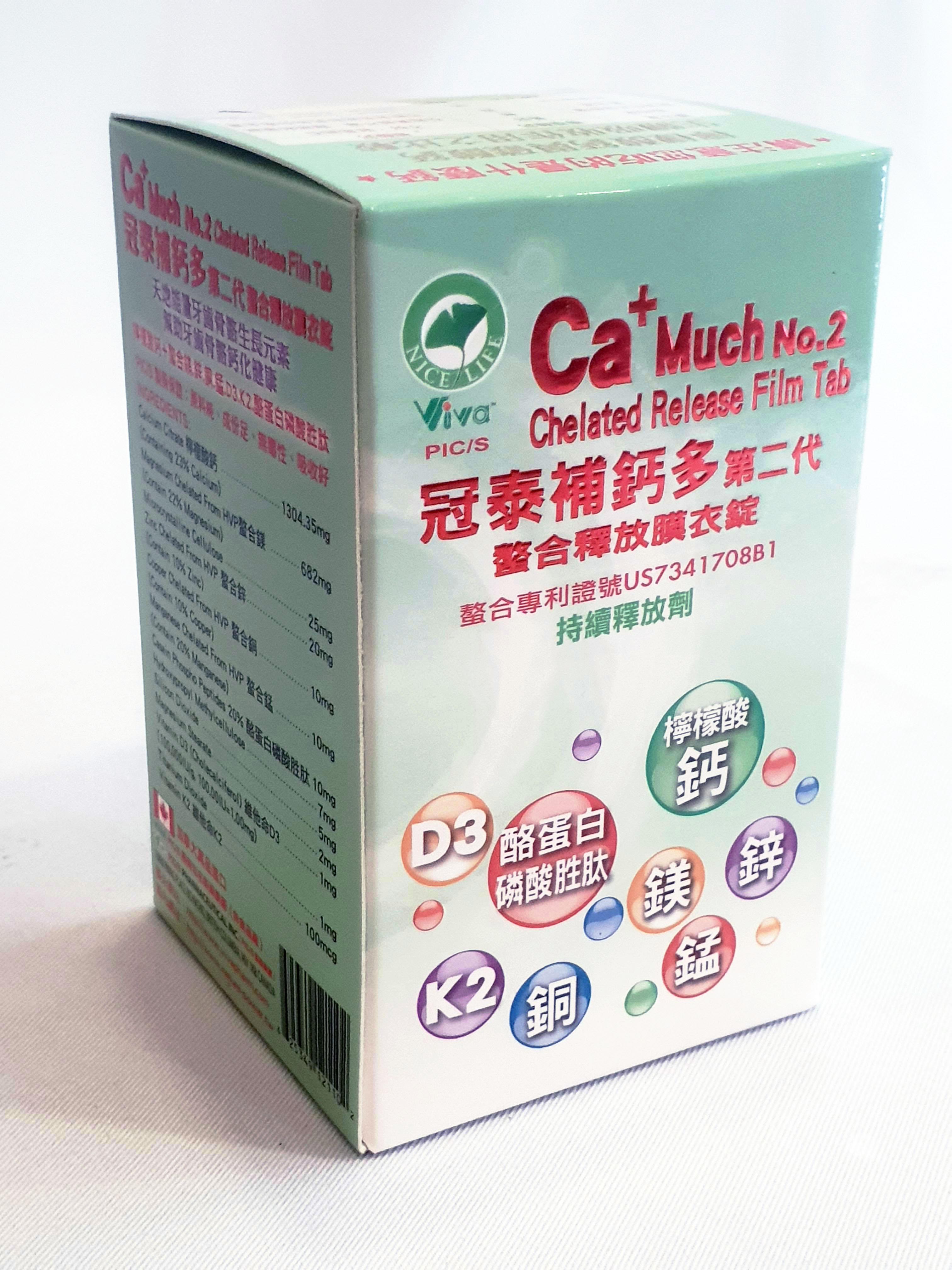 冠泰 補鈣多第二代 螯合釋放膜衣錠 120錠/罐 鈣 (保健食品/加拿大進口)