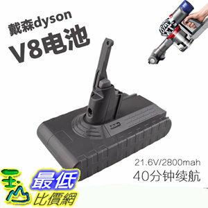 [106玉山最低比價網] 全新21.6V 2800MAh dyson 戴森 吸塵器 相容 DC V8 absolute V8鋰電池