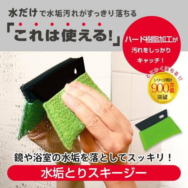 日本製MARNA-W896除垢海綿附刮板玻璃鏡面水痕水垢清潔刮刀