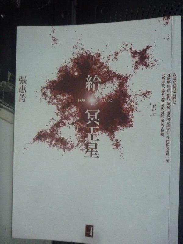 【書寶二手書T2/一般小說_LDL】給冥王星_張惠菁