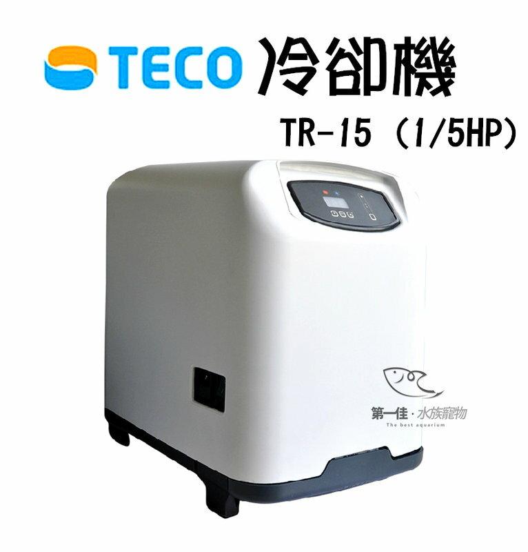 [第一佳水族寵物]義大利TECO[TR-15 (1/5HP)]冷卻機 冷水機 (紳堡代理) 免運特賣