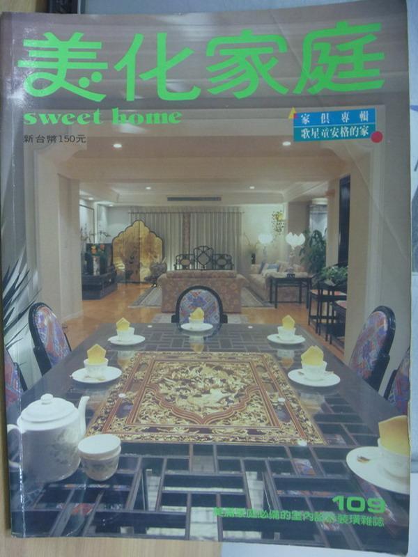 【書寶二手書T3/設計_ZKF】美化家庭_109期_家具專輯-歌星童安格的家等