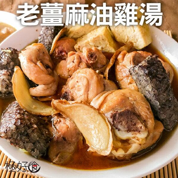 極好食❄老薑麻油雞湯-厚實大塊雞肉及精燉湯頭/一口喝下全身就發暖|內容物:麻油雞湯底X1+雞肉包X1