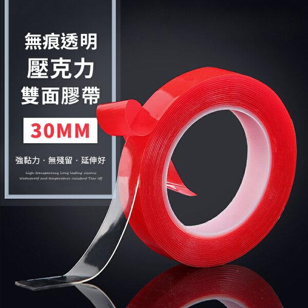 強力無痕透明膠帶30mm寬度【HA-024】矽膠貼雙面膠帶3米長
