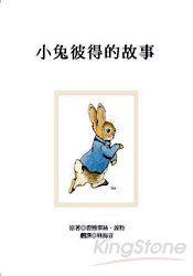 波特 童話故事集01:小兔彼得的故事