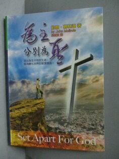 【書寶二手書T1/宗教_MNQ】為主分別為聖_約翰.慕林達