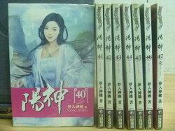 【書寶二手書T3/一般小說_RHY】陽神_40~47集間_共8本合售_夢入神機