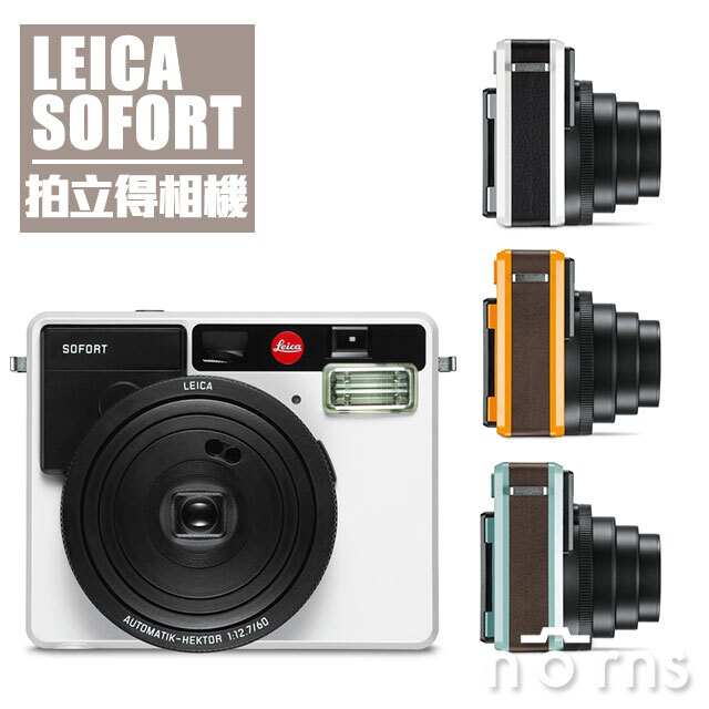 Leica Sofort拍立得相機