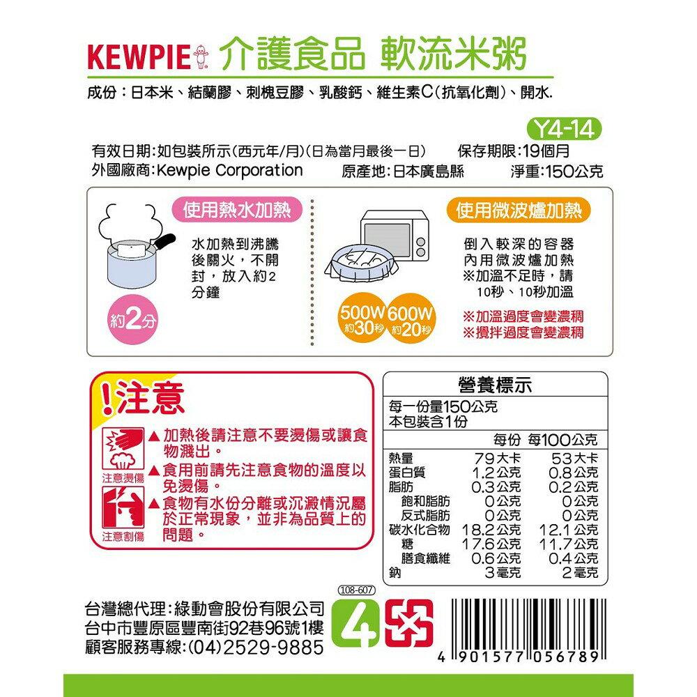 銀髮餐  銀髮粥日本KEWPIE 介護食品 Y4-14軟流米粥150公克