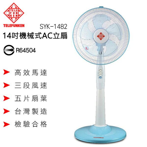 TELEFUNKEN德律風根SYK-148214吋機械式AC立扇電風扇電扇風扇涼扇涼風扇三段風速【神腦貨】