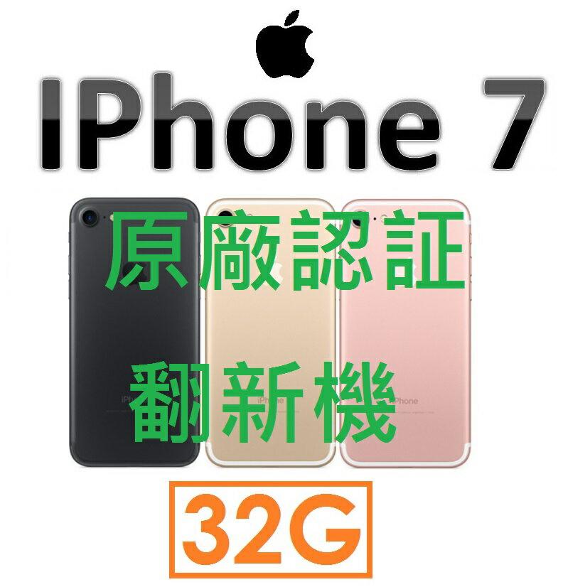 【高雄現貨/分期6期0利率/最高20倍點數回饋】蘋果 Apple iPhone 7 4.7吋(32G)4G LTE 智慧型手機 iPhone7 i7 A10 6S/6S PLUS可參考●官方認證翻新機