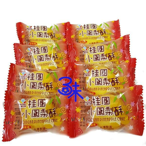 (台灣) 友賓 圓型包裝 小鳳梨酥- 桂圓口味 (桂圓 小鳳梨酥)  1包 600 公克 (約35小包) 特價 93 元