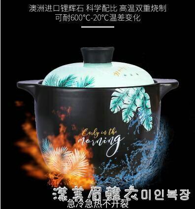 錦拓砂鍋家用燃氣煲耐高溫燉鍋大容量湯鍋瓦罐直燒湯煲煮粥陶瓷鍋