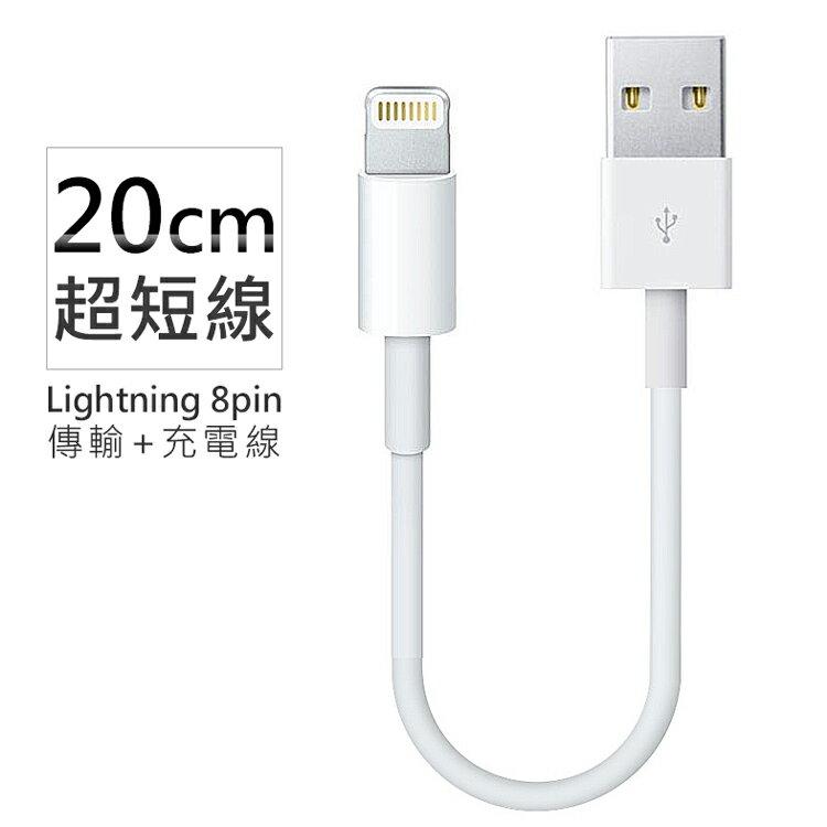 Lightning 8pin超短充電線/傳輸線-20cm USB手機線/連接線/數據線 for iPhone 7/7plus/7pro/6s/6 Plus/ipad