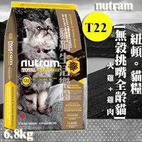 ☛領券再折120☚【貓飼料】Nutram 紐頓 T22無穀挑嘴全齡貓(火雞+雞肉) 6.8kg-貓狗生活樂園-居家生活推薦