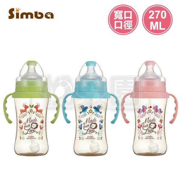 Simba小獅王辛巴桃樂絲PPSU自動把手寬口雙凹中奶瓶270ml(3色可選)【悅兒園婦幼生活館】