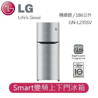 【LG】Smart 變頻 節能省電一級效能新機種Smart (變頻上下門冰箱-精緻銀 / 186公升 GN-L235SV)