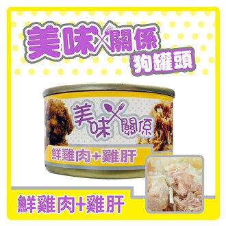 【力奇】美味關係狗罐90g (鮮雞肉+雞肝)-23元>可超取(C181C04)
