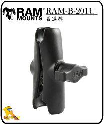 ~任我行騎士部品~美國 RAM MOUNT RAM-B-201U 連桿 支架 機車 手機架