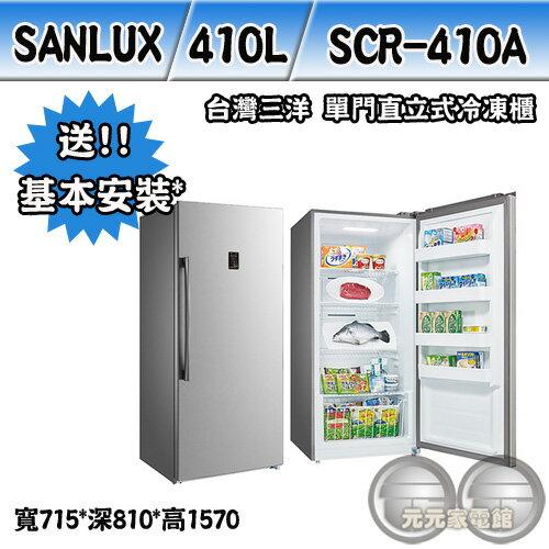 SANLUX台灣三洋410L單門直立式冷凍櫃SCR-410A~限區含配送基本安裝