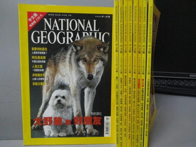 【書寶 書T8/雜誌期刊_YKS】國家地理雜誌_2002 1~11月間_共9本合售_大野狼與好朋友等