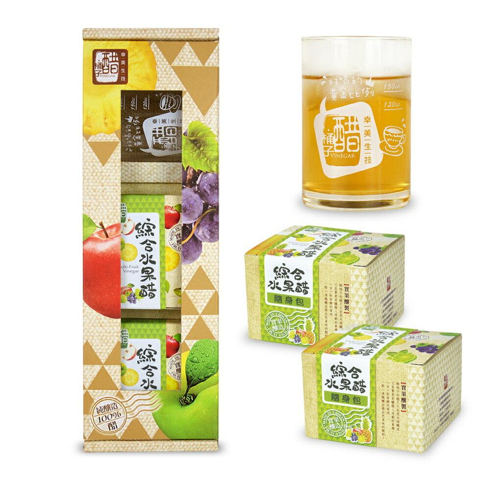 【醋桶子】果醋獨享3入禮盒組 大組數免運 內含玻璃杯x1+隨身包2盒 種類可任搭 7種口味任選 7
