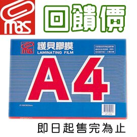限時促銷 【萬事捷】 1330 A4 亮面 護貝膠膜 216X303mm -100張 / 盒