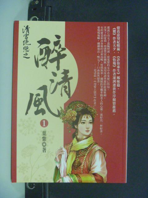 【書寶二手書T3/言情小說_GAY】清宮絕戀之醉清風(1)_葉紫
