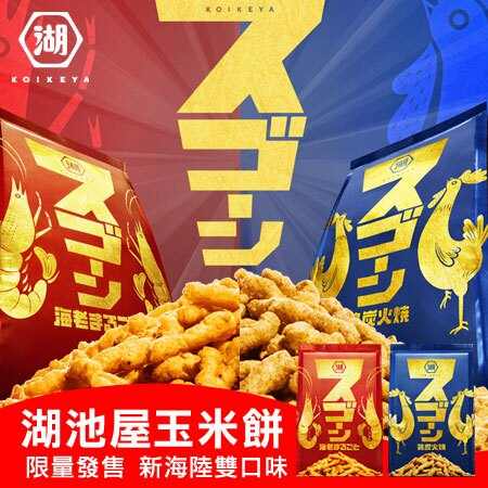 日本 湖池屋 玉米餅 70g 鮮蝦 雞肉 炭燒 海老 炭烤 玉米條 玉米棒 餅乾【N102429】