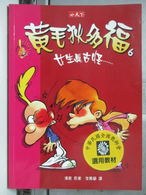 【書寶二手書T5/兒童文學_HEX】黃毛狄多福6:女生真古怪_澤普/原著,希爾莉.安格霍