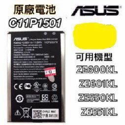 """扛壩子"" 新版ASUS華碩 ZenFone 2 ZE550KL ZE551KL ZE600KL ZE601KL原廠電池"