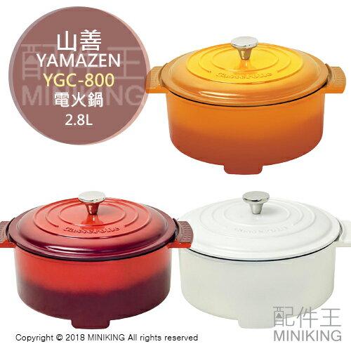 日本代購 YAMAZEN 山善 YGC-800 電火鍋 料理鍋 美食鍋 2.8L 直徑23cm 3色