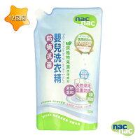 婦嬰用品nac nac 防蟎抗菌洗衣精補充包1000ml/毎包 (一箱12入)(箱購)(好窩生活節)。就在麗嬰房婦嬰用品