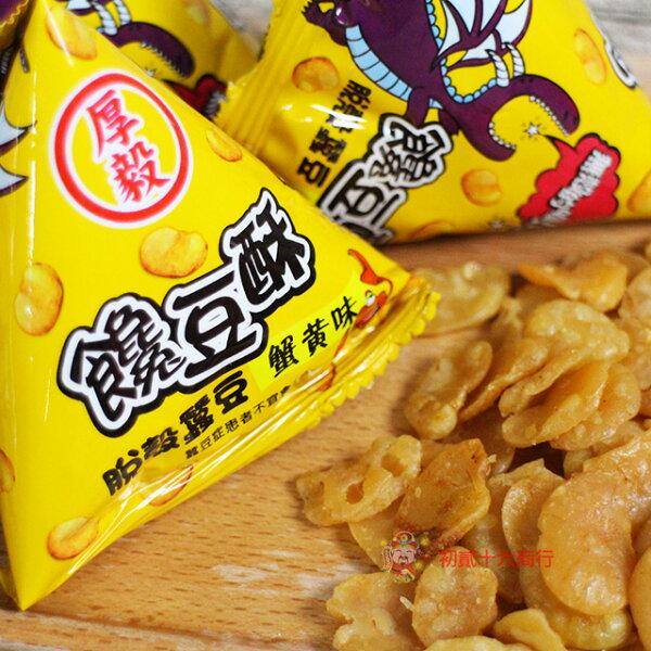 【0216零食會社】厚毅_蟹黃風味蠶豆酥(脫殼蠶豆)