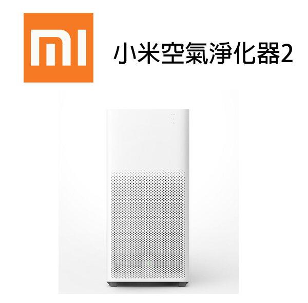 小米 Xiaomi  空氣淨化器2代 [免運 零利率]