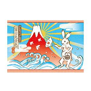 山田詩子 Karel Capek「兔子與紅富士山」明信片