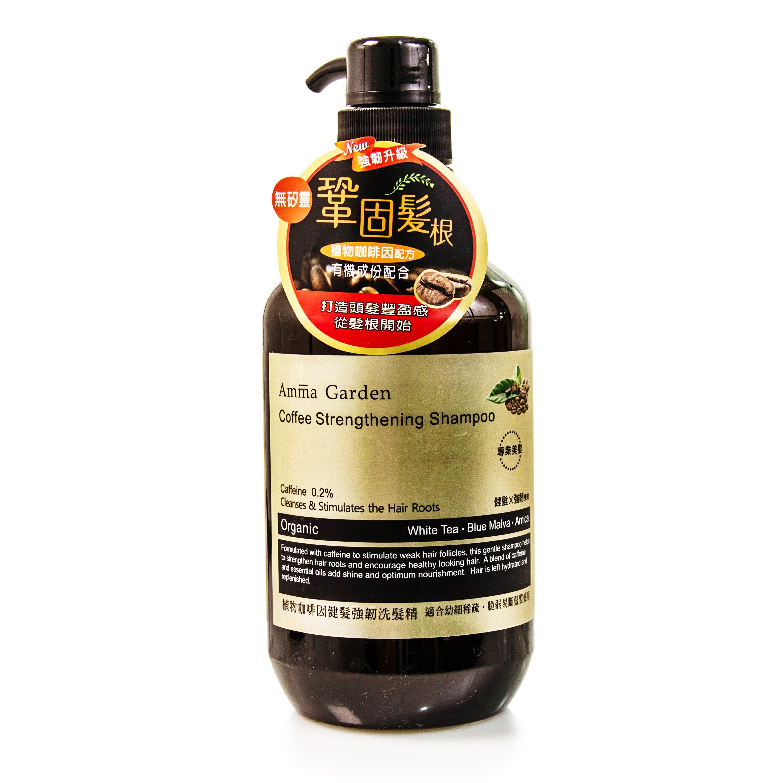 艾瑪花園 植物咖啡因 健髮強韌 洗髮精