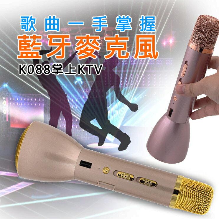 麥霸必備!K088 藍牙麥克風 掌上KTV    無線丨行動丨話筒丨錄音丨手機