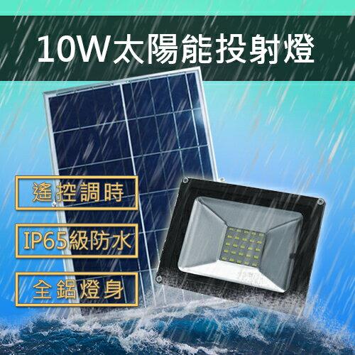 新品上線!【遙控】10W LED太陽能投射燈 投光燈